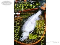 内外出版社 ルアーマガジン -  リバー - vol.53 5月号