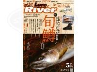 内外出版社 ルアーマガジン -  リバー - vol.49 5月号