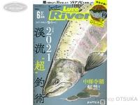 内外出版 ルアーマガジン -  リバー  2021年Vol57 6月号