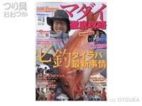 コスミック出版 アングリングソルト特別編集 - ゲームフィッシング マダイ徹底攻略