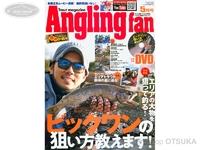 コスミック出版 アングリングファン -  月刊誌 - 2021年5月号