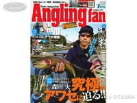 コスミック出版 アングリングファン -  月刊誌 - 2020年7月号