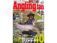 コスミック出版 アングリングファン -  月刊誌 - 2019年7月号