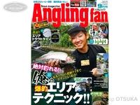 コスミック出版 アングリングファン -  月刊誌 - 2020年9月号