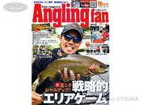 コスミック出版 アングリングファン -  月刊誌 - 2021年9月号