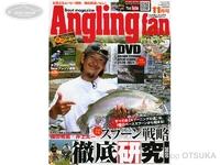 コスミック出版 アングリングファン -  月刊誌 - 2020年11月号