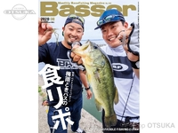 つり人社 月刊バサー - バサー - 2020年8月号