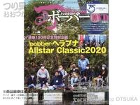 つり人社 ボーバー -   2021年 Vol.100