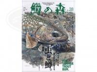 つり人社 鱒の森 -  - No.28