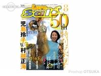 内外出版 ルアー・マガジン ソルト -   2020年 8月号