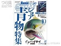 内外出版 ルアー・マガジン ソルト -   2021年10月号