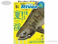 内外出版 ルアーマガジン -  リバー  2021年Vol58 8月号