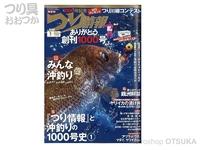 辰巳出版 つり情報 - シリーズ  2020年5月1日号