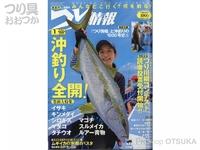辰巳出版 つり情報 - シリーズ  2020年7月1日号