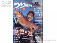 辰巳出版 つり情報 - シリーズ  2020年11月1日号