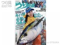 辰巳出版 つり情報 - シリーズ  2019年10月15日号