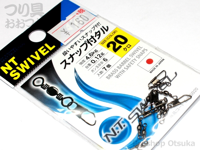 NTスイベル スナップ付タル型サルカン 小袋 20号 黒