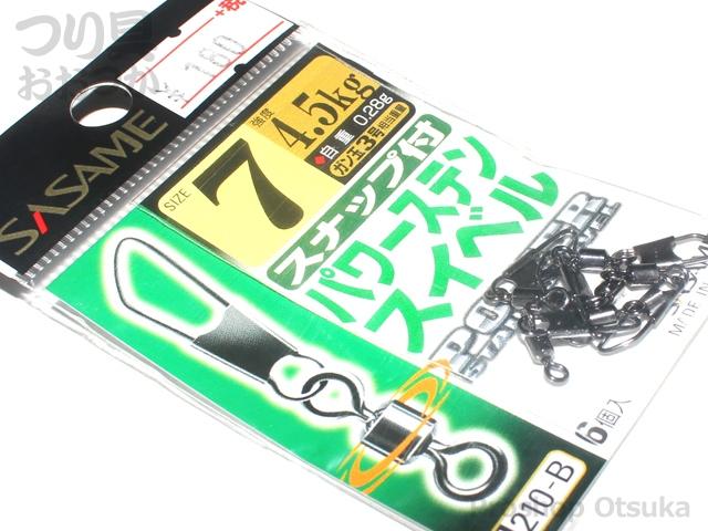 ささめ針 スナップ付パワーステンスイベル 210-B 7号 ブラック