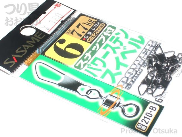 ささめ針 スナップ付パワーステンスイベル 210-B 6号 ブラック