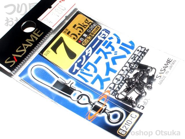 ささめ針 インター付パワーステンスイベル 210-C 7号 ブラック