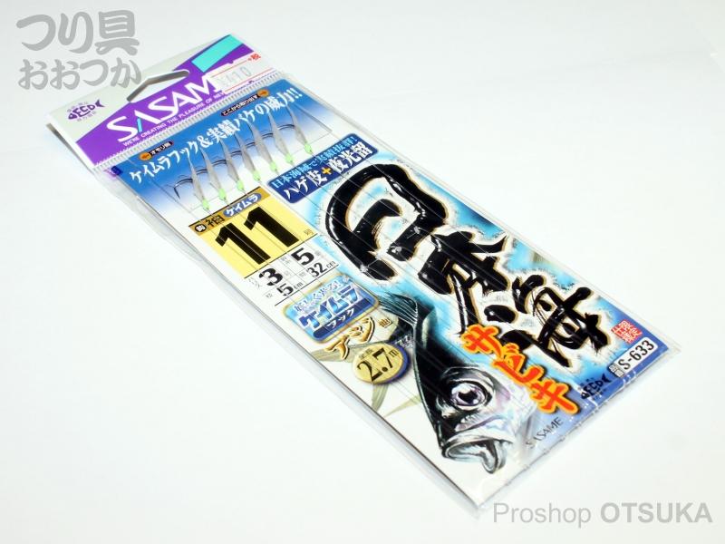 ささめ針 日本海サビキKM S-633 鈎11号 ハリス3.0号 幹糸5.0号 #鈎 袖ケイムラ