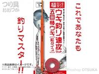 キザクラ NF電気ウキセット - 棒ウキタイプ 電池・仕掛け付き (替え針:1本付き) ウキ1.5号
