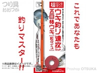 キザクラ NF電気ウキセット - 棒ウキタイプ 電池・仕掛け付き (替え針:1本付き) ウキ2号
