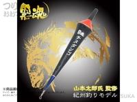 キザクラ 黒魂 - チヌダンゴ  サイズ S ケミ37対応 自立タイプ