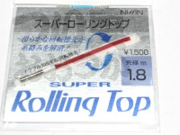 宇崎日新 スーパーローリングトップ - -  1.8mm