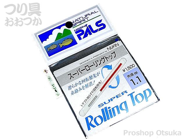 宇崎日新 スーパーローリングトップ - 1.1mm