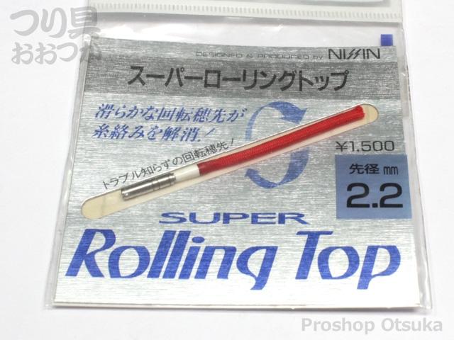 宇崎日新 スーパーローリングトップ - 2.2mm