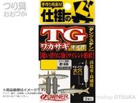 オーナー TGワカサギオモリ -  - 1g
