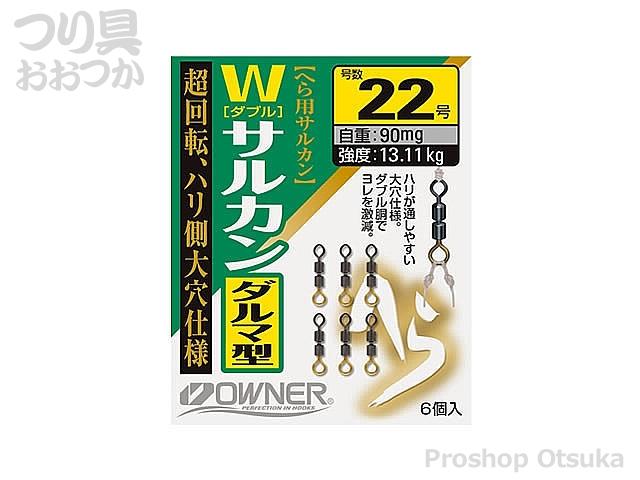 オーナー Wサルカン ダルマ型 81129 #22 自重90mg -