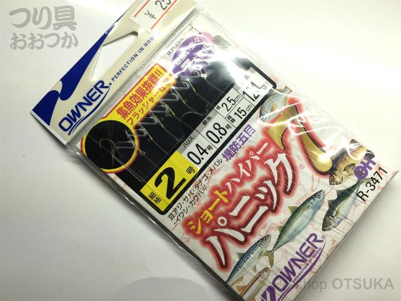 オーナー ショートハイパーパニック7 R-3471 細袖2号ハリス0.4号幹糸0.8号