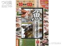 コスミック出版 魚のさばき方大全 -   133分