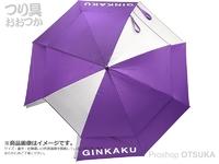 GINKAKU ギンカクBIGパラソル100 - G-218 パープル 傘直径180cm