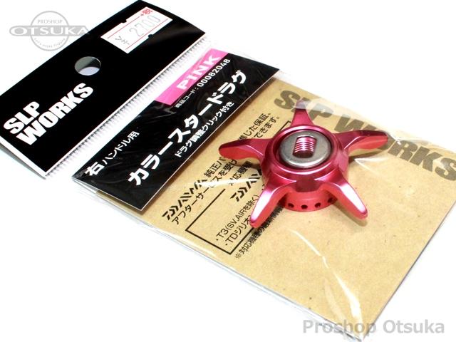 スポーツライフプラネッツ SLPワークス SLPW カラースタードラグ 商品コード 00082048 右ハンドル用 # ピンク