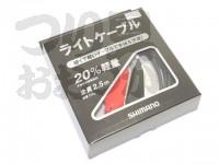 シマノ 14 ライトケーブル -   2.5m 215g