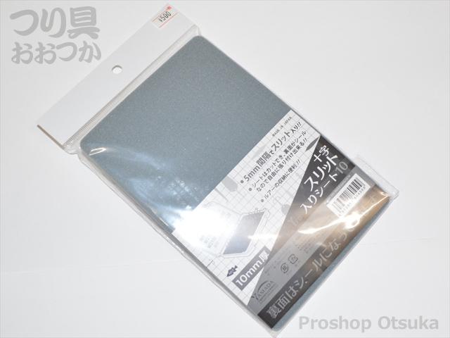 山田化学 クロススリットシート YD8045 10.0mm #グレー