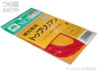 日輪 穂先専用トップリリアン - 約1m #赤 1.1mm