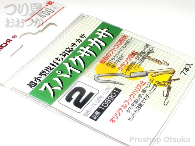 カツイチ スパイクサカサ スパイクサカサ 2.0号 ゴールド/シルバー