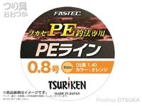 釣研 ファステックPE - PE #オレンジ 1号 150m