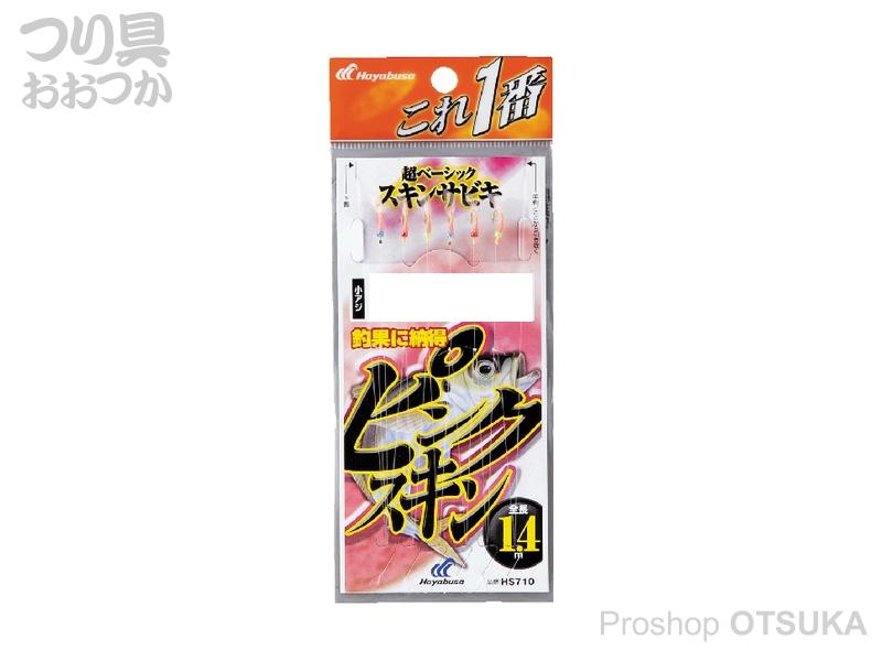 ハヤブサ これ一番シリーズ ピンクスキンサビキ HS710 鈎7号 ハリス 1.5号 幹糸3.0号 #ピンクスキン