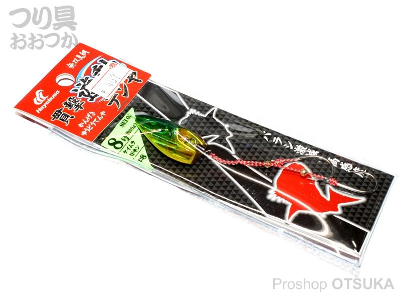 ハヤブサ 貫撃遊動テンヤ SE105 8号 #8 ケイムラミドキン