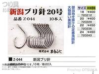 まるふじ 新潟ブリ仕掛 - Z-044  24号