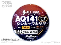 フジノ AQ141 - シンカーワカサギ #オレンジ 黒マーキング 0.3号