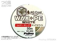 フジノ WAX+PE -  ホワイト #ピュアホワイト 0.3号 50m 25m部分に赤マーク