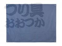 浜田商会 AHR003 グランドシート - L #ネイビー -