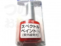 ヤマイ針 塗料 - スペクトルペイント レッド 内容量10g