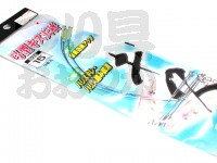 清光商店 弓型キス天秤 -   15cm